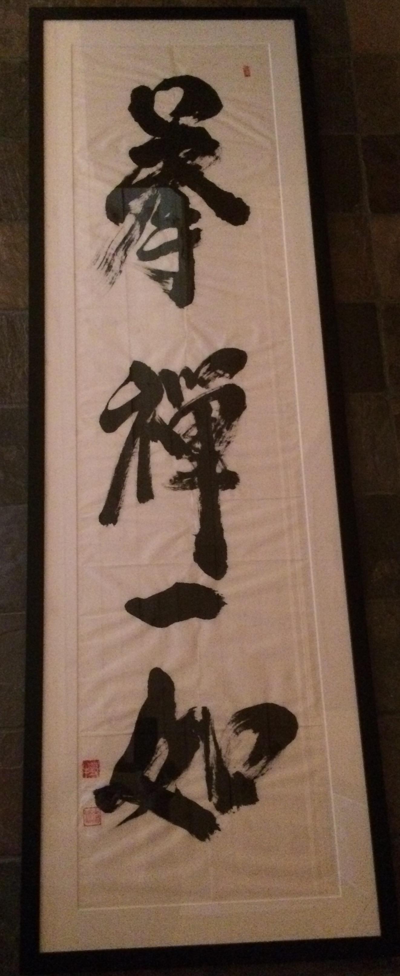 Ken Zen Ichi Nyo