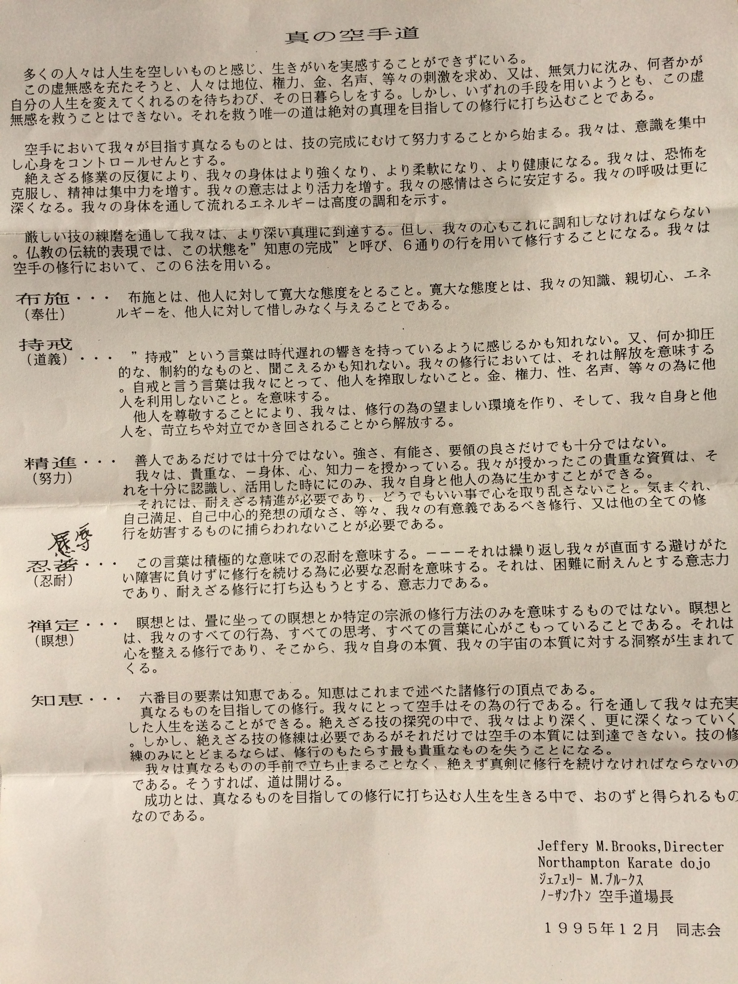 Translation of 1995 message