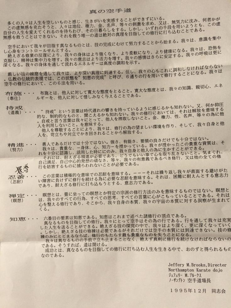 Translation of 1995 message
