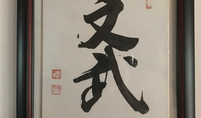 Funakoshi's Crisis Intervention – Bun Bu Ryo Do, Part1